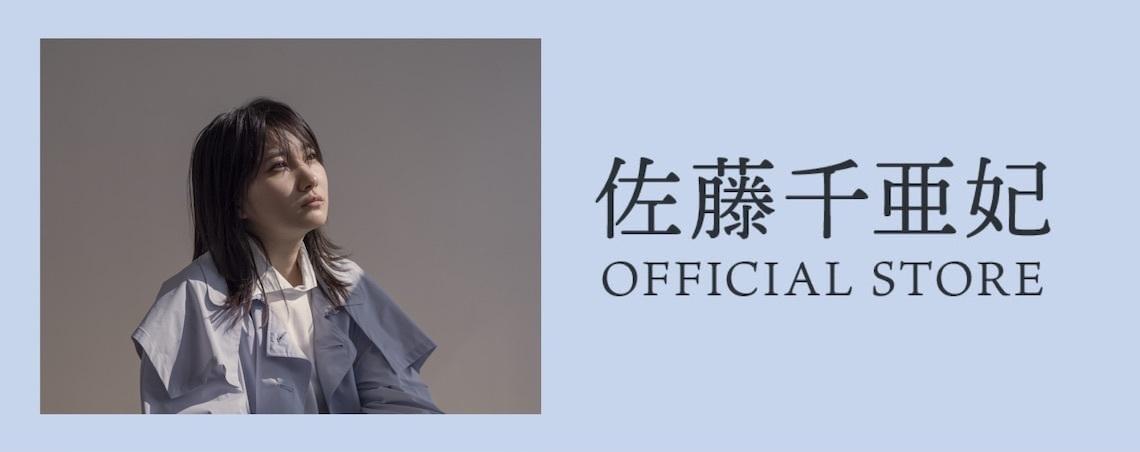 Chiakisato_fc_goods_main