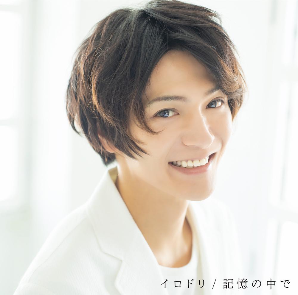 上田堪大1stシングル「イロドリ/記憶の中で」