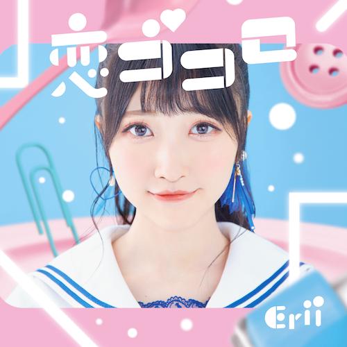 Erii 3rd Single「恋ゴコロ」(オンラインリリースイベント付き)