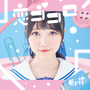 Erii 3rd Single「恋ゴコロ」(オフィシャルファンクラブ会員限定盤)
