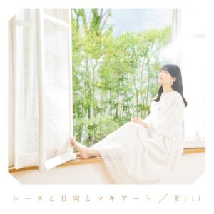Erii 4th Single 「レースと日向とマキアート」(オンライントークイベント付き)